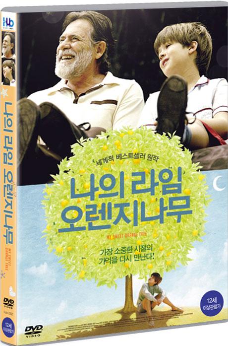 나의 라임 오렌지 나무 [MY SWEET ORANGE TREE] [16년 10월 미디어허브 프로모션]