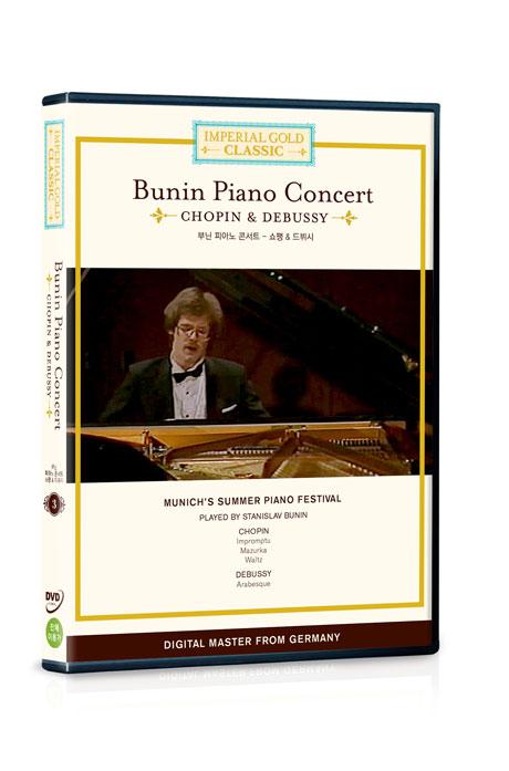 임페리얼 골드 클래식 3: 부닌 피아노 콘서트 - 쇼팽 & 드뷔시 [BUNIN PIANO CONCERT: CHOPIN & DEBUSSY]