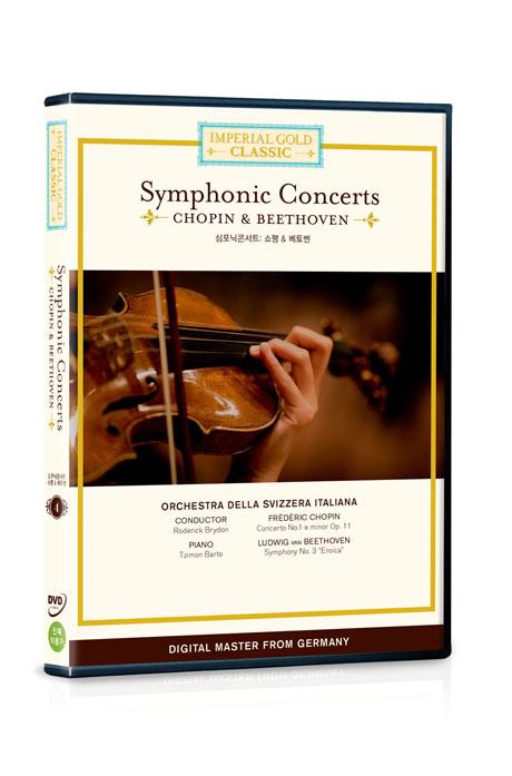 임페리얼 골드 클래식 4: 심포닉콘서트 - 쇼팽 & 베토벤 [SYMPHONIC CONCERTS: CHOPIN & BEETHOVEN/ RODERICK BRYDON]