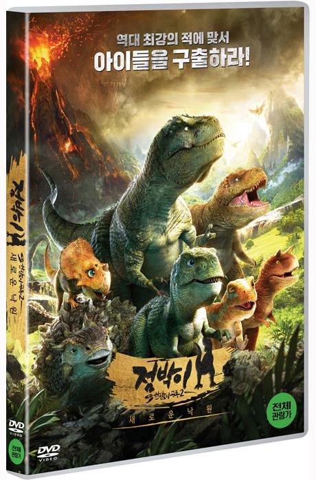 점박이: 한반도의 공룡 2 - 새로운 낙원
