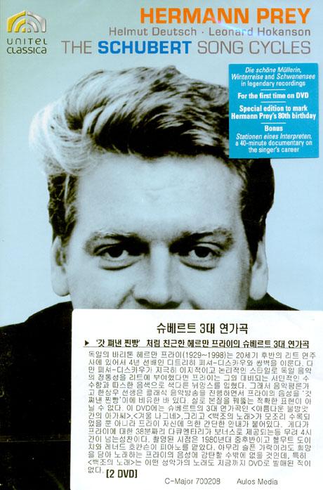 THE SCHUBERT SONG CYCLES/ HERMANN PREY [슈베르트 3대 연가곡: 헤르만 프레이]