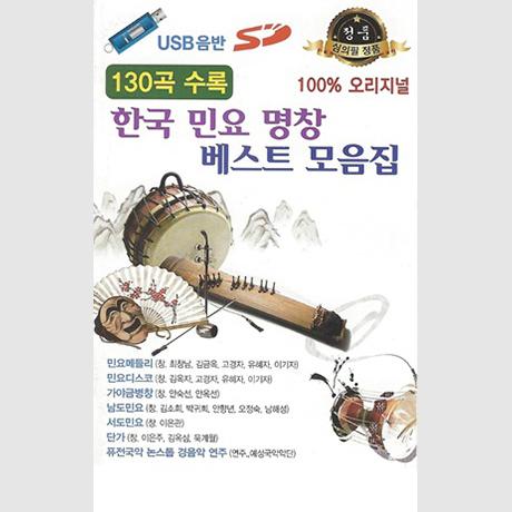 한국 민요 명창 베스트 모음집 130곡 [USB]