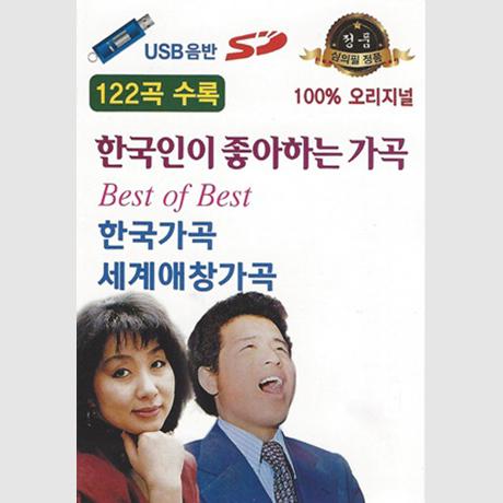 한국인이 좋아하는 가곡 122곡 [USB]