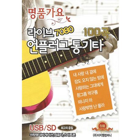 라이브 7080 언플러그 통기타 100곡 [USB]