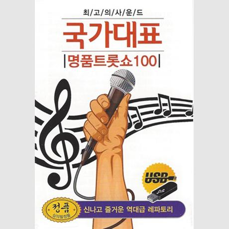 국가대표 명품트롯쇼 100곡 [USB]