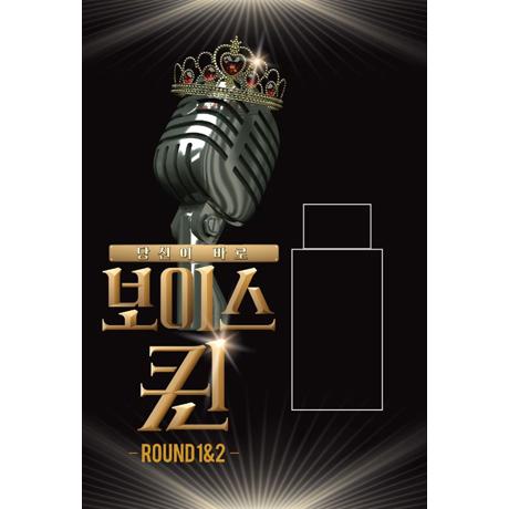 보이스퀸 ROUND 1 & 2 [USB]