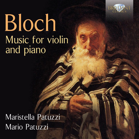 MUSIC FOR VIOLIN AND PIANO/ MARISTELLA PATUZZI, MARIO PATUZZI [블로흐: 바이올린과 피아노를 위한 작품집]