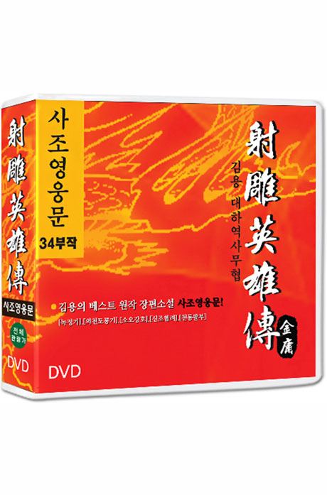 사조영웅문 34부작 정통무협 TV시리즈 [射雕英雄傳]