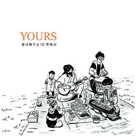 YOURS [묵상 1집]