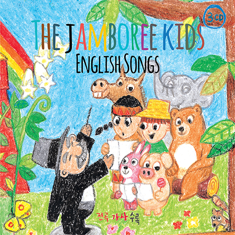 THE JAMBOREE KIDS: ENGLISH SONGS [잼보리 키즈: 영어동요]