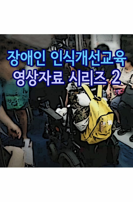 EBS 장애인 인식개선교육 영상자료 시리즈 2 [주문제작상품]
