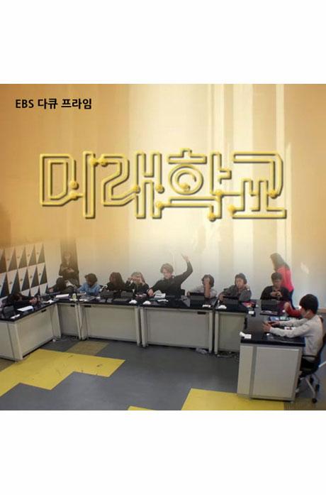 EBS 미래학교 [주문제작상품]