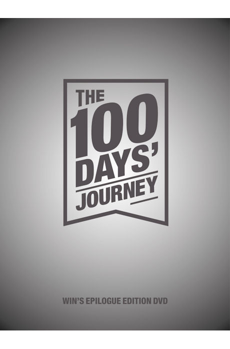 THE 100 DAYS' JOURNEY: WIN'S EPILOGUE EDITION [2DVD+포토북]