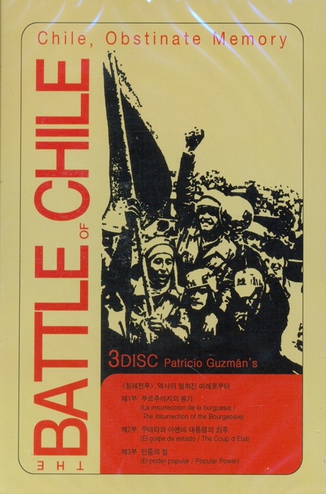 칠레 전투 3부작 [THE BATTLE OF CHILE] [11년 2월 와이드미디어 다큐 할인]