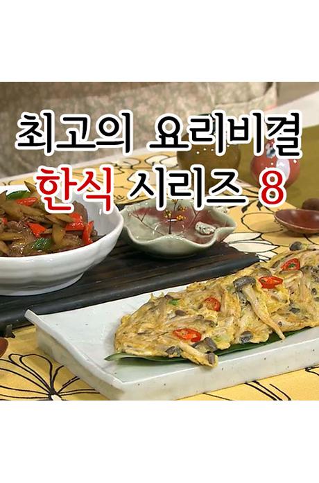 EBS 최고의 요리비결 한식 시리즈 8 [주문제작상품]