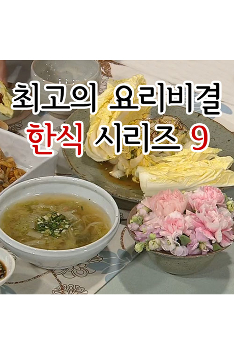 EBS 최고의 요리비결 한식 시리즈 9 [주문제작상품]