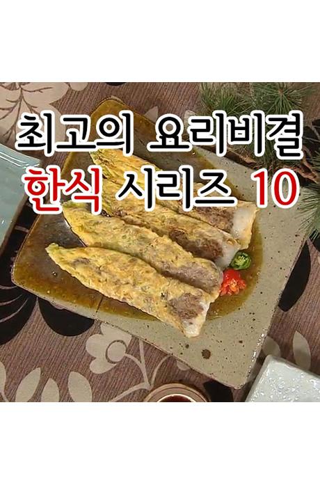EBS 최고의 요리비결 한식 시리즈 10 [주문제작상품]