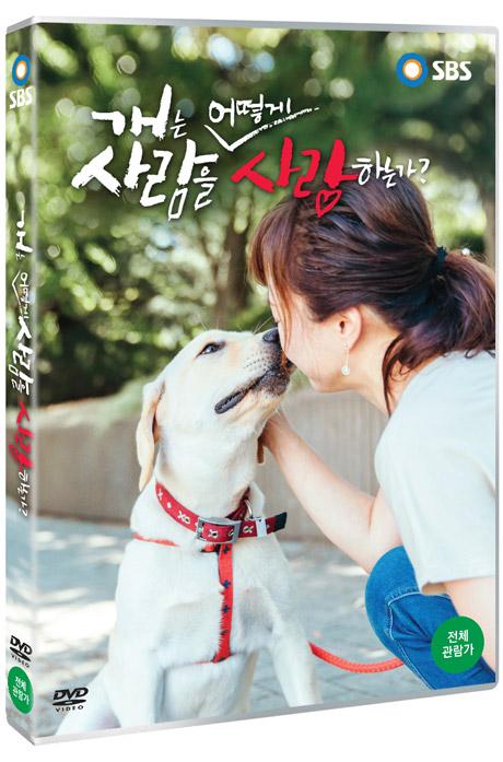 개는 사람을 어떻게 사랑하는가? [SBS 스페셜]