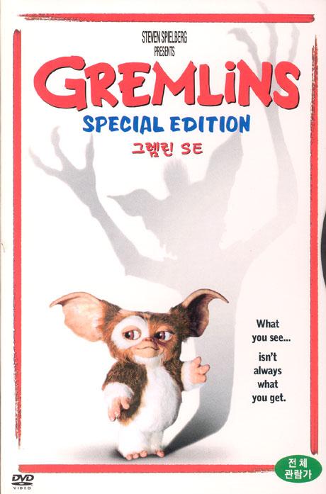 그렘린 S.E [GREMLINS] [13년 7월 워너 퍼시픽림 개봉기념 프로모션]