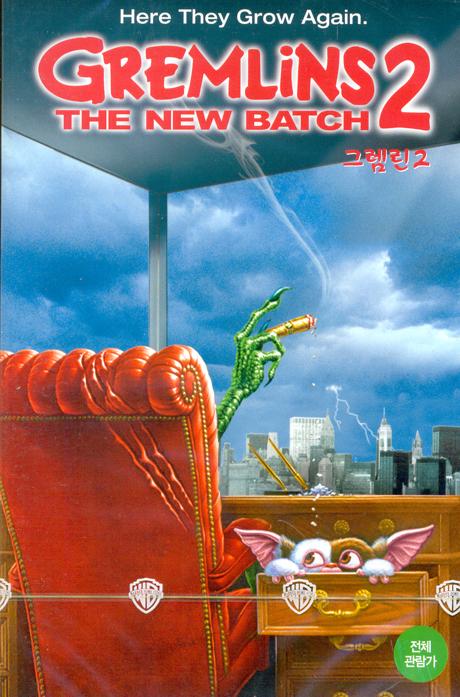 그렘린 2 [GREMLINS 2: THE NEW BATCH] [13년 7월 워너 퍼시픽림 개봉기념 프로모션]