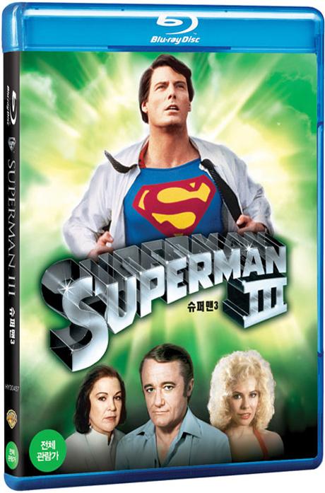 슈퍼맨 3 [SUPERMAN 3]