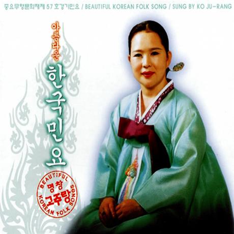 아름다운 한국민요