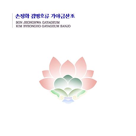 김병호류 가야금산조