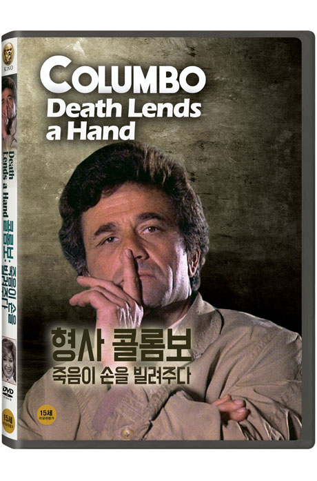 형사 콜롬보: 죽음이 손을 빌려 주다 [COLUMBO: DEATH LENDS A HAND]