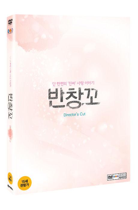 반창꼬 [감독판]