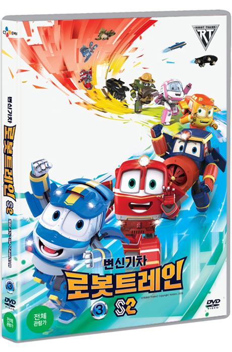 변신기차 로봇트레인 S2 파트 3: 케이 출동 덕을 구출하라! 외