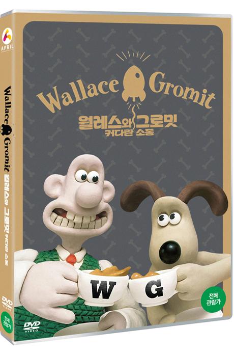 월레스와 그로밋: 커다란 소동 [WALLACE & GROMIT]