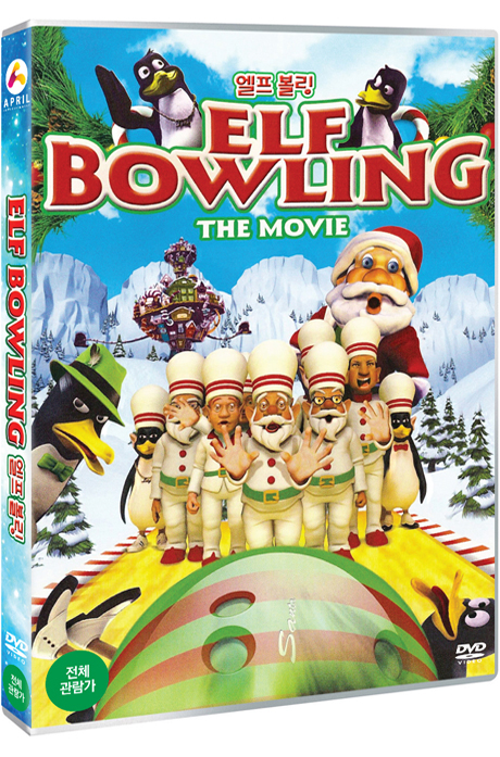 엘프 볼링 [ELF BOWLING THE MOVIE]