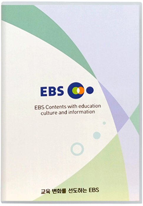 EBS 원더풀 사이언스: 전염병의 역습 [주문제작상품]