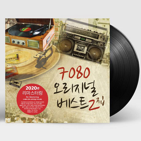 7080 오리지널 베스트 2집 [레드 LP]