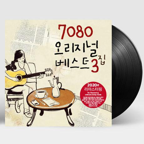 7080 오리지널 베스트 3집 [180G 옐로우 LP] [한정반]