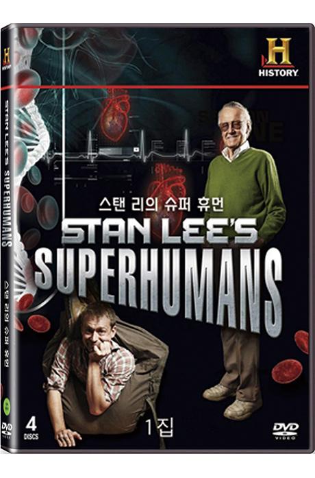 히스토리채널: 스탠 리의 슈퍼 휴먼 1집 [STAN LEE`S SUPERHUMANS]