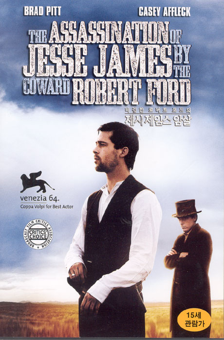 비겁한 로버트 포드의 제시 제임스 암살 [THE ASSASSINATION OF JESSE JAMES BY THE COWARD ROBERT FORD]