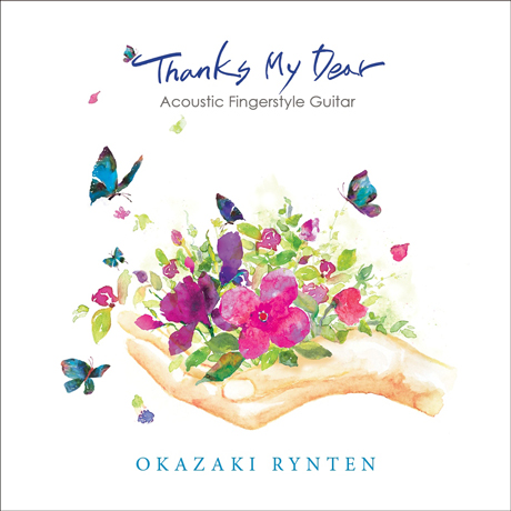 THANKS MY DEAR: ACOUSTIC FINGERSTYLE GUITAR [악보CD포함] [핫트랙스 단독음반]