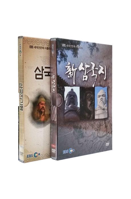 EBS 신 삼국지기행 2종 시리즈