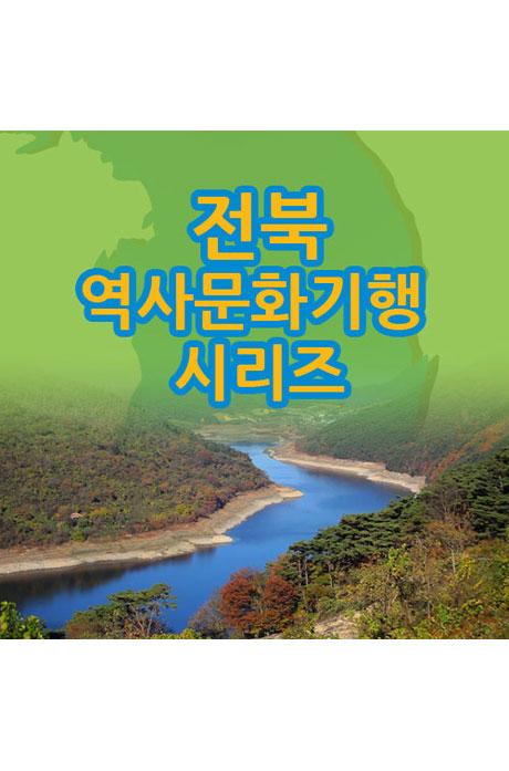 EBS 전북 역사문화기행 시리즈 [주문제작상품]