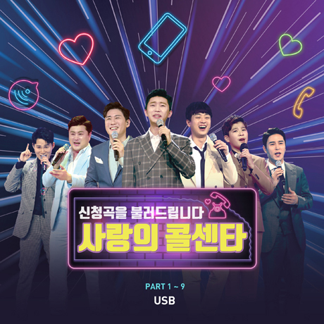 사랑의 콜센타 PART 1-9 [USB]