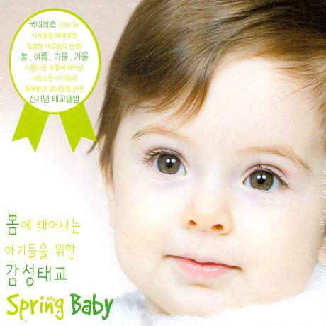 봄에 태어나는 아기를 위한 감성태교 [SPRING BABY]