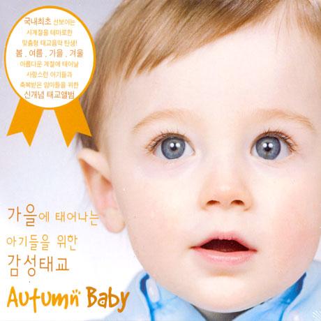 가을에 태어나는 아기를 위한 감성태교 [AUTUMN BABY]