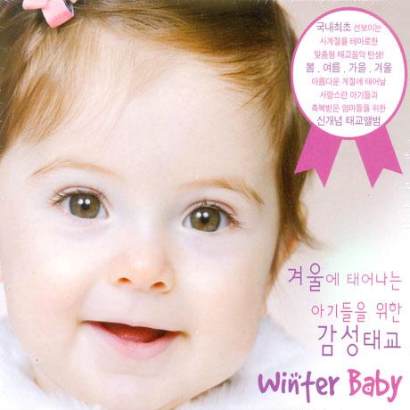겨울에 태어나는 아기를 위한 감성태교 [WINTER BABY]