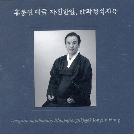 자진한잎, 만파정식지곡 [SACD HYBRID]