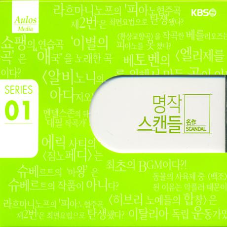 명작스캔들 시리즈 01 [CD+DVD]