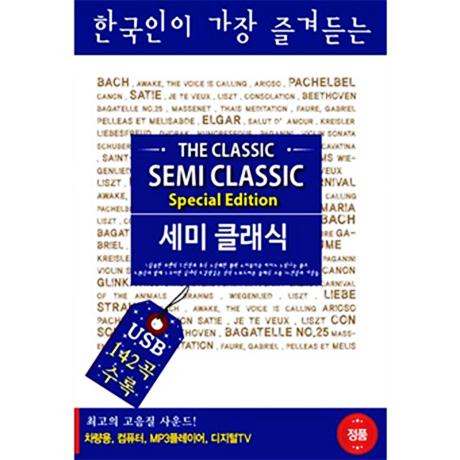 한국인이 가장 즐겨듣는 세미클래식 [USB]