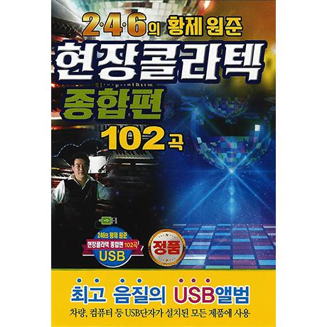 2.4.6의 황제 원준 현장콜라텍 종합편 102곡 [USB]