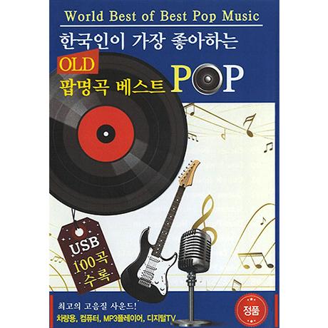 한국인이 가장 좋아하는 OLD 팝명곡 베스트 POP [USB]