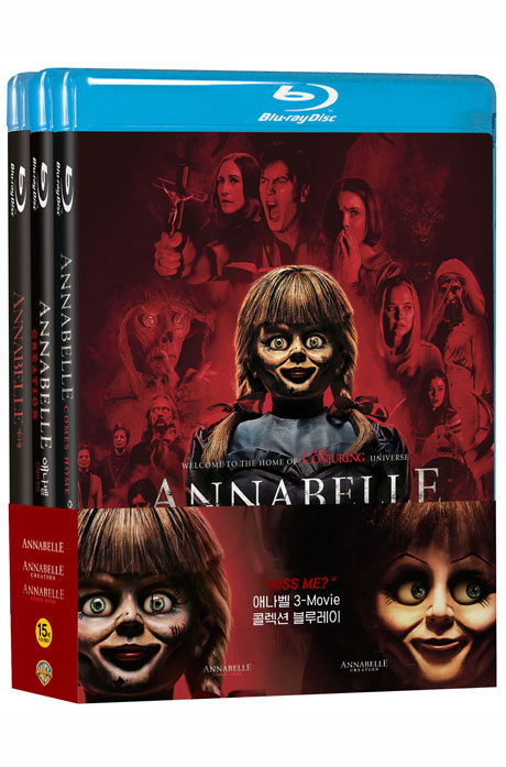 애나벨 콜렉션 [ANNABELLE 3-MOVIE COLLECTION]
